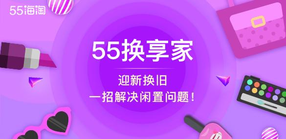 55换享家585x285.jpg