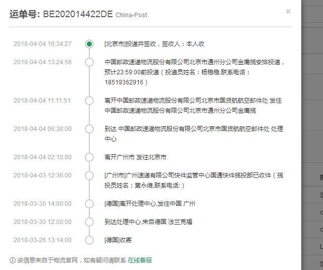 【欧罗巴巴顾客H050978晒单】BC团购专线 雪本诗完美到手