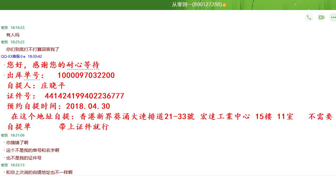香港自提,几天了都等不到提货单,到底是怎么回事?