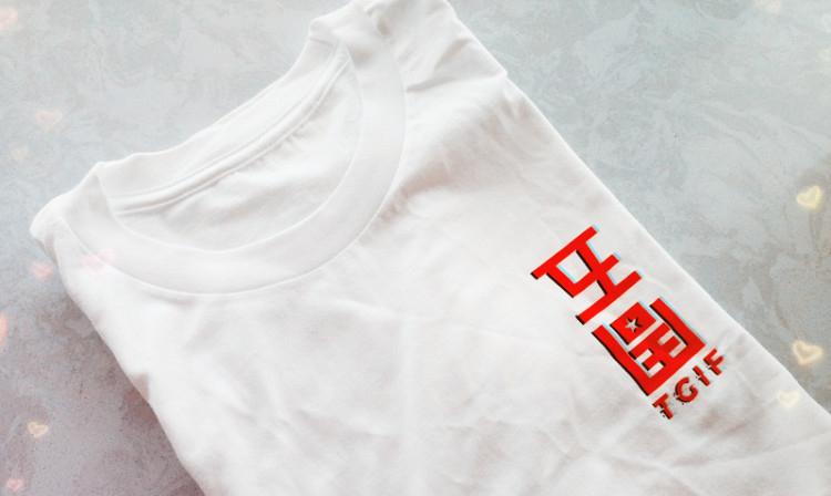 【晒礼品】很个性的周五倒文化衫,墙都不扶就服你!