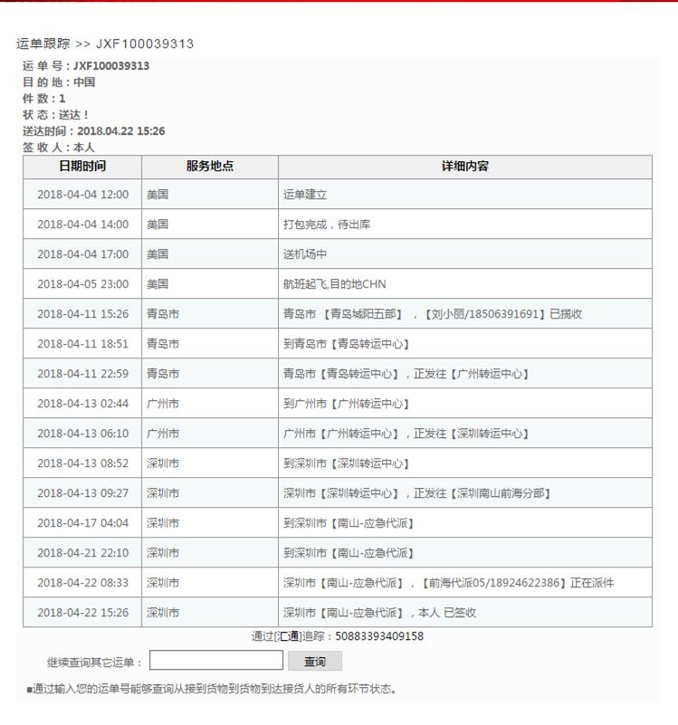 JXF100039313 - 集先锋速递__运单跟踪.png