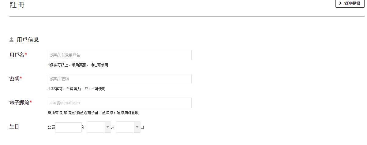2-填写注册信息.png