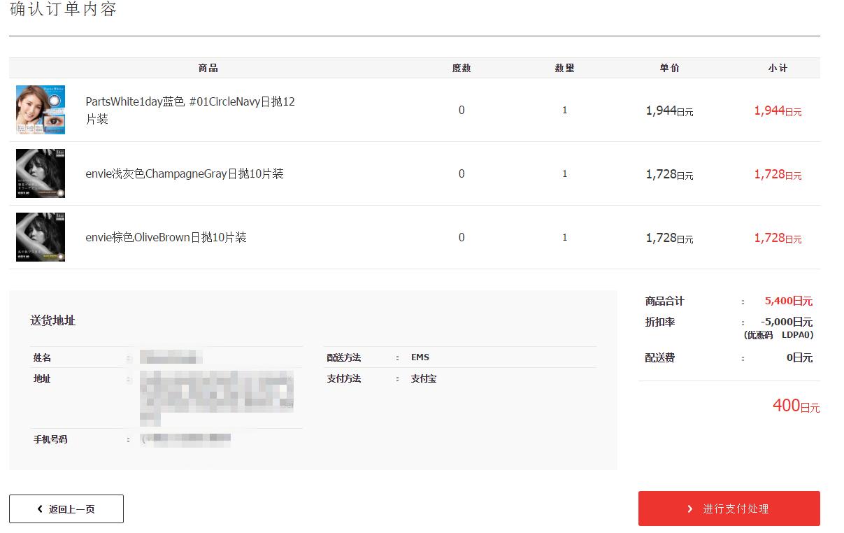10-订单确认页面.png