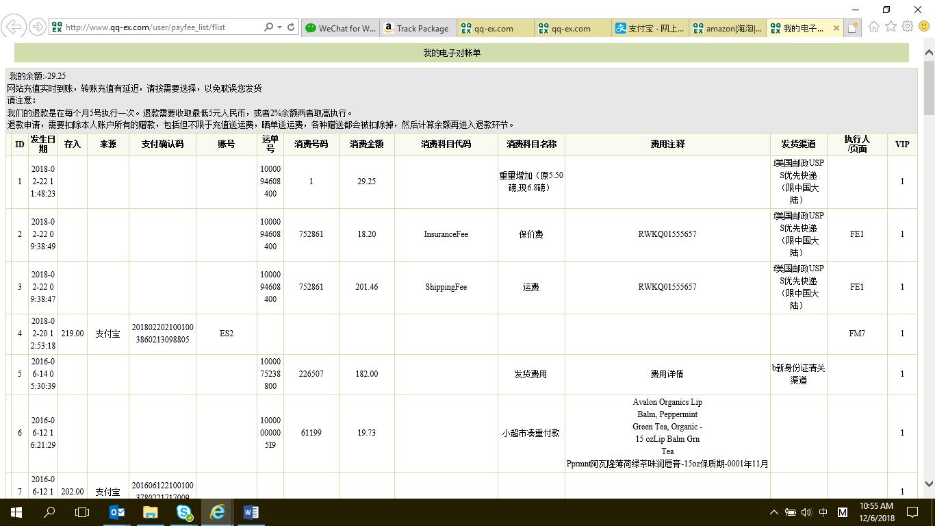 QQ-EX原箱转运后乱收费