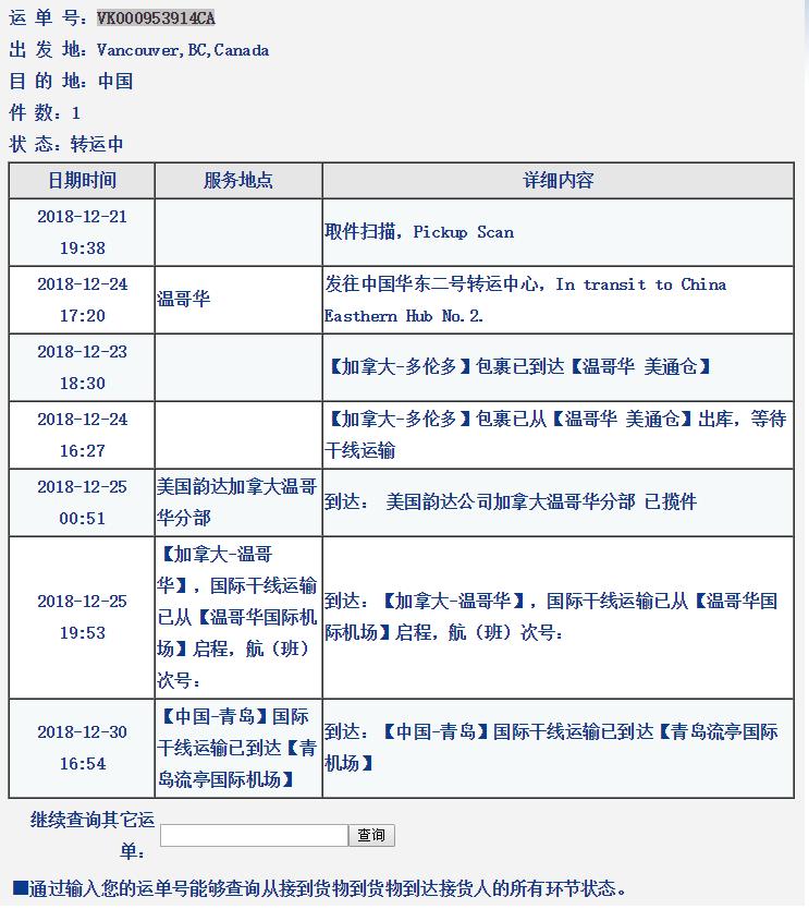 12月30号到青岛的单子为什么还没有清关