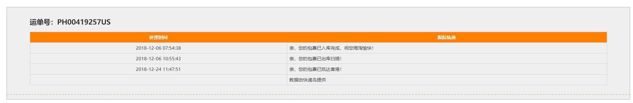 美线真慢啊,年前都不一定能收到。更新:不仅仅是慢,是只能香港自提了。