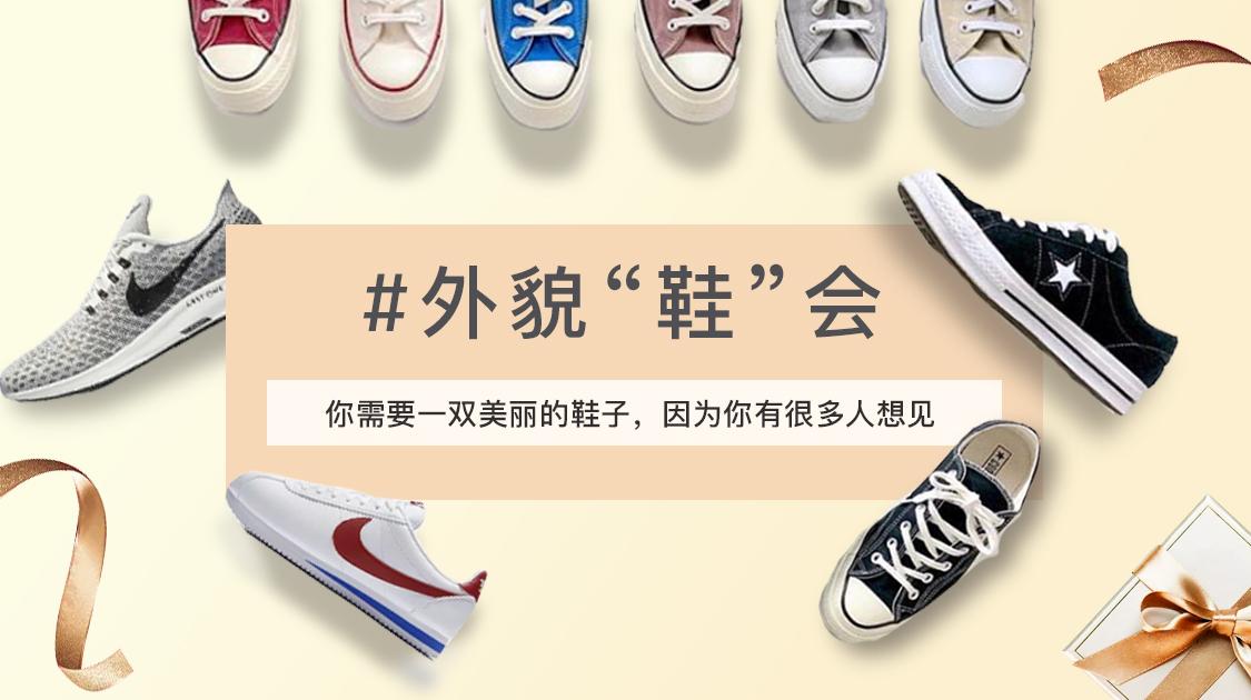 "外貌""鞋""会"
