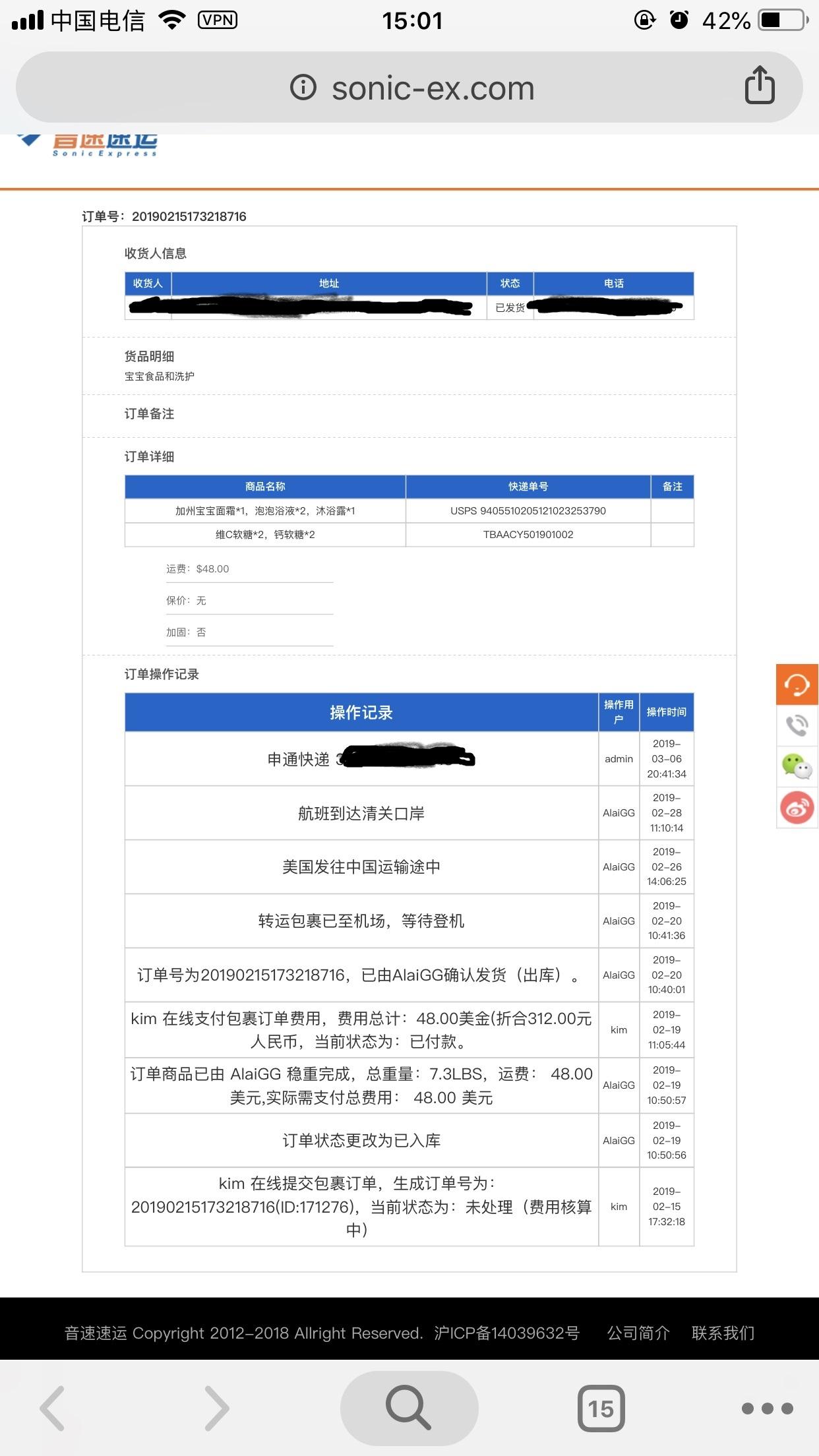音速速运美线 Z2渠道 订单号:20190215173218716 用户名:kim 入库码:bczw