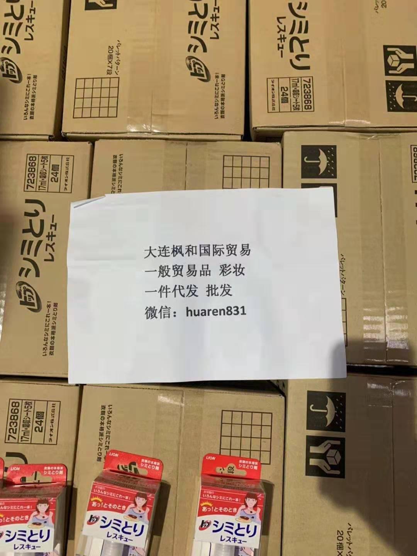 【日货搬运小能手】日本一般贸易品 彩妆 招收代理