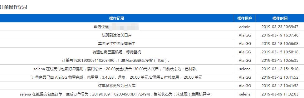 音速晒单sonic-ex.com,订单号20190309110203490,入库码LNXK,美线,收到求返利