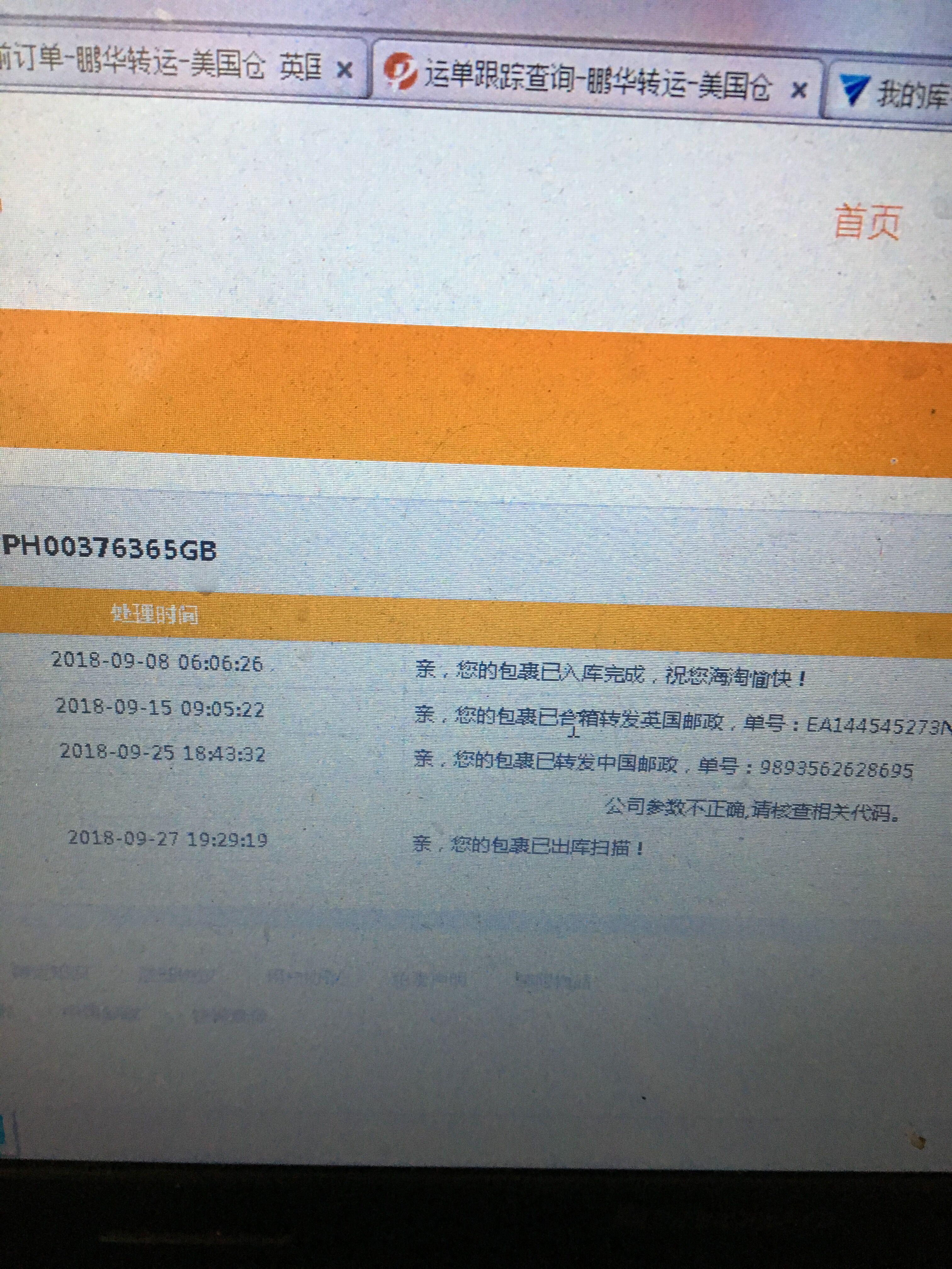 鹏华快递物流 (2).jpg