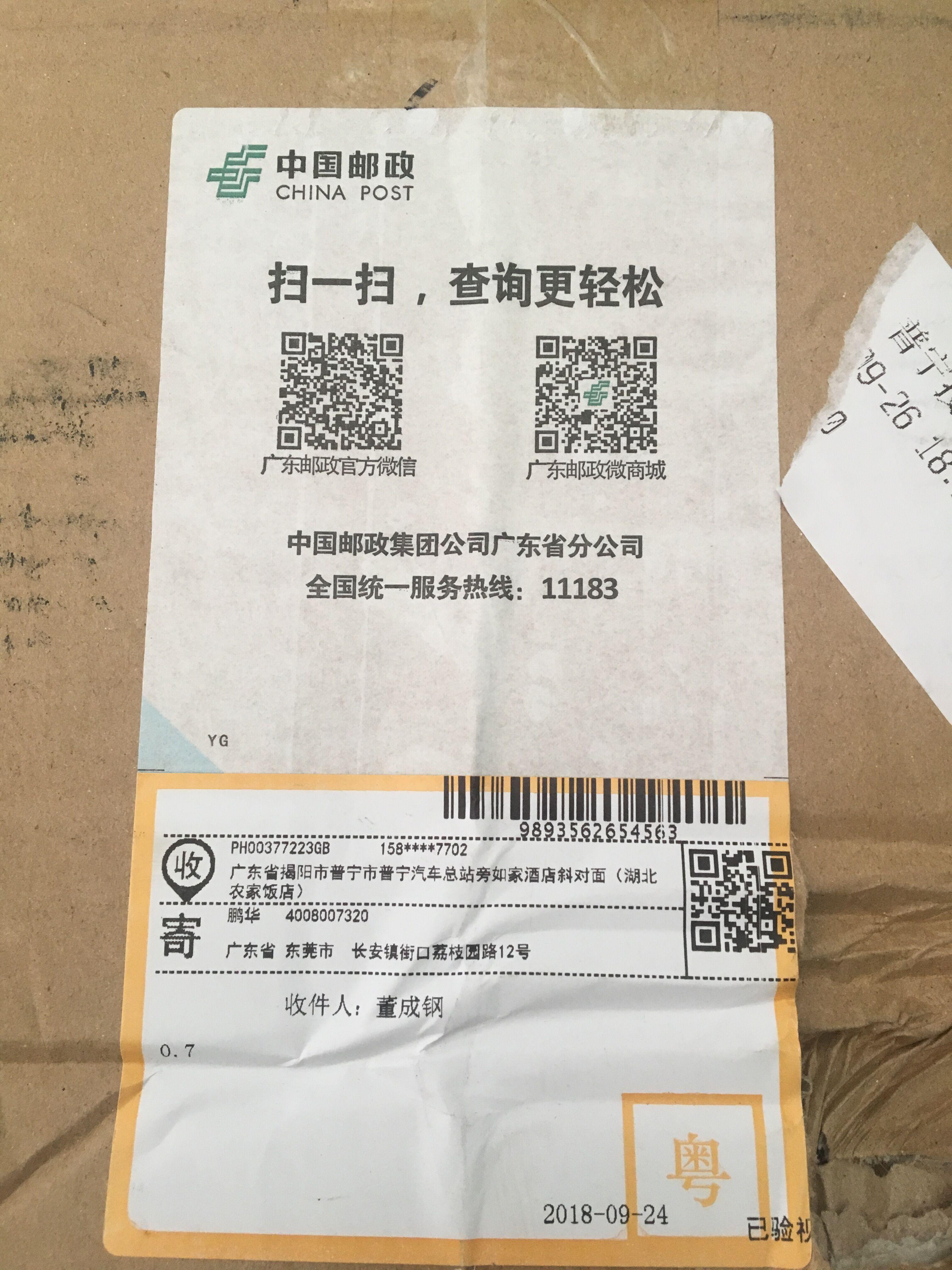 鹏华快递箱 (2).jpg