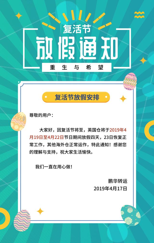默认标题_手机海报_2019.04.17 (1).png
