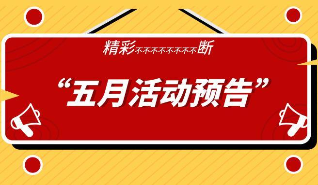副本_副本_未命名_自定义px_2019.05.03_爱奇艺.jpg