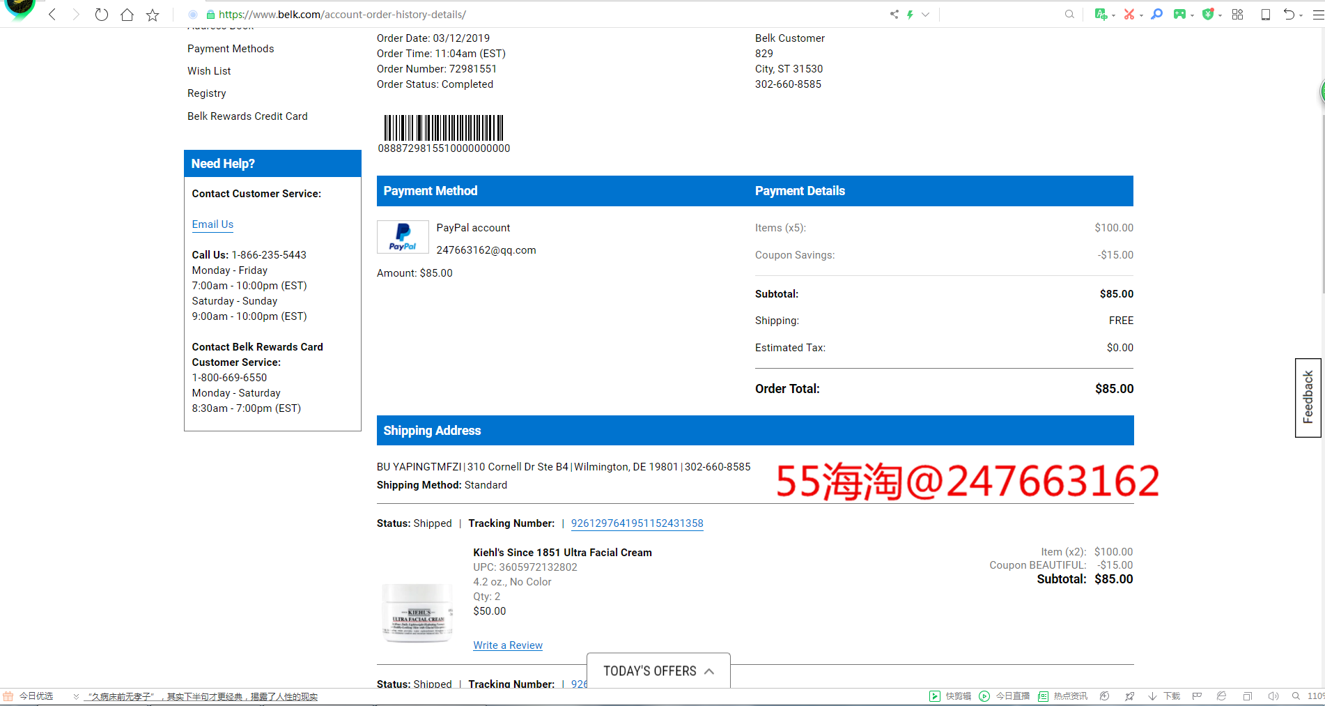 20190605科颜氏面霜125ml30.png
