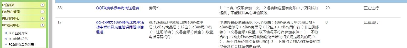 精品晒单ebay海淘韦德之道3马奎特配色QQ-ex转运到手