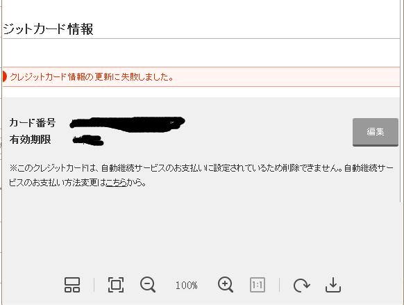 求助:日本cosme网站自动持续服务扣款怎么取消