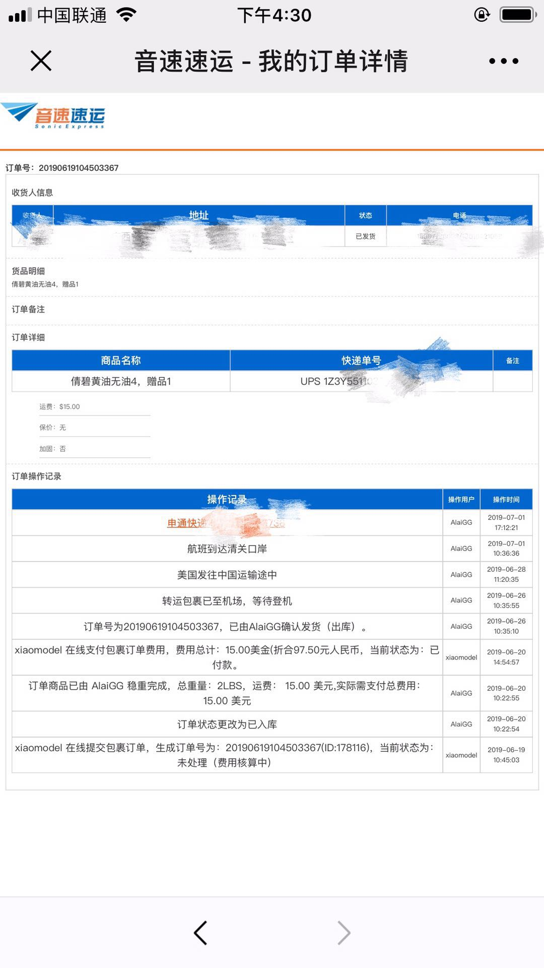音速速运美中线z2渠道+订单号20190619104503367 +用户名xiaomodel