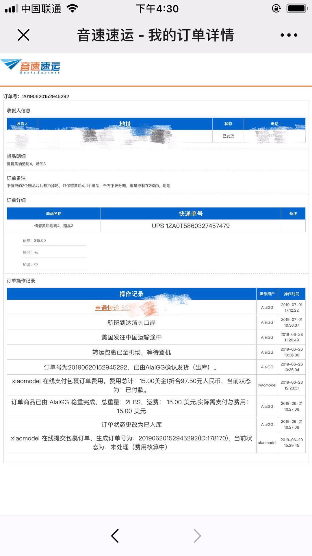 音速速运美中线z2渠道+订单号20190620152945292+用户名xiaomodel