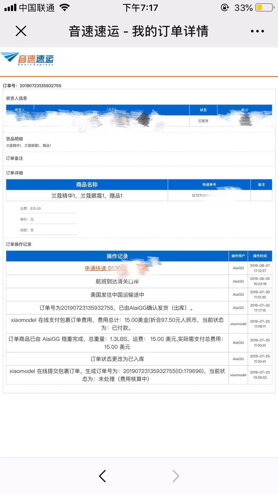 音速速运美中线z2渠道+订单号20190723135932755+用户名xiaomodel