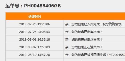 鹏华英线晒单+PH00488406GB+入库码:KAFX
