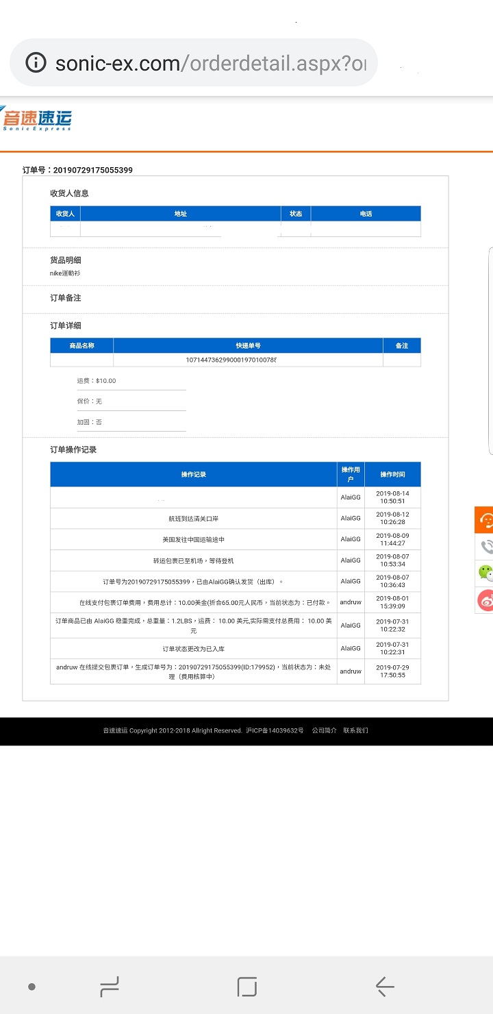 音速晒单sonic-ex.com,订单号20190729175055399,入库码QRKR,美线,收到求返利