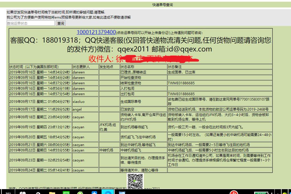 QQEX快递物流美国转运晒单返利10元*1000121379400