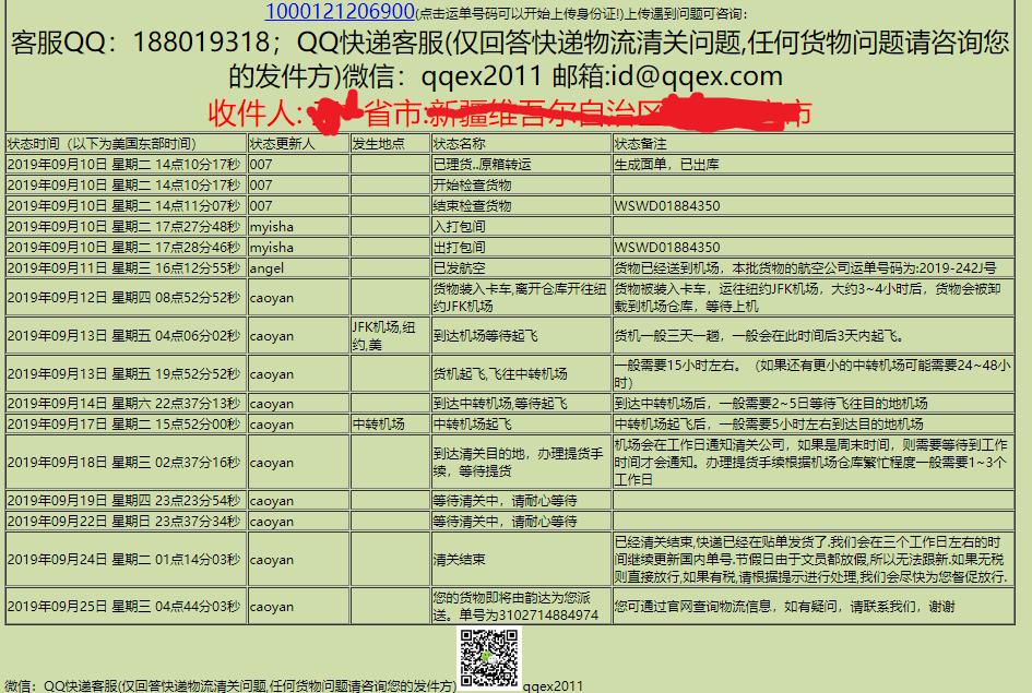 QQEX快递转运晒单返利进行中*1000121206900