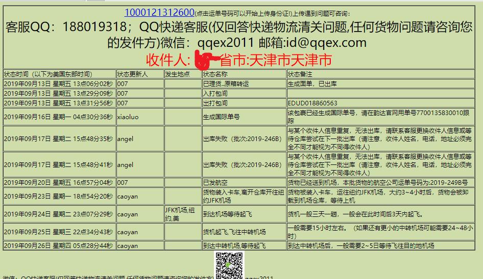 QQEX快递美国转运晒单返利优惠*1000121312600