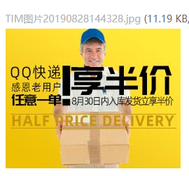 QQ-EX晒单优惠进行中