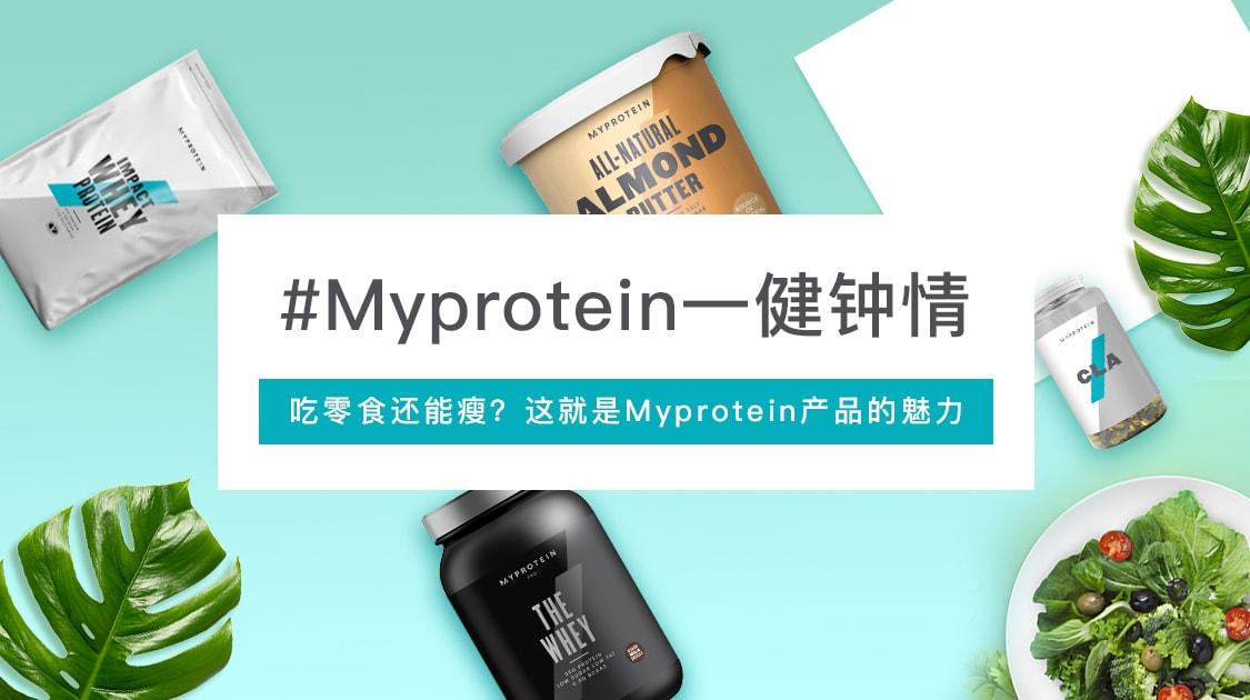 Myprotein一健钟情