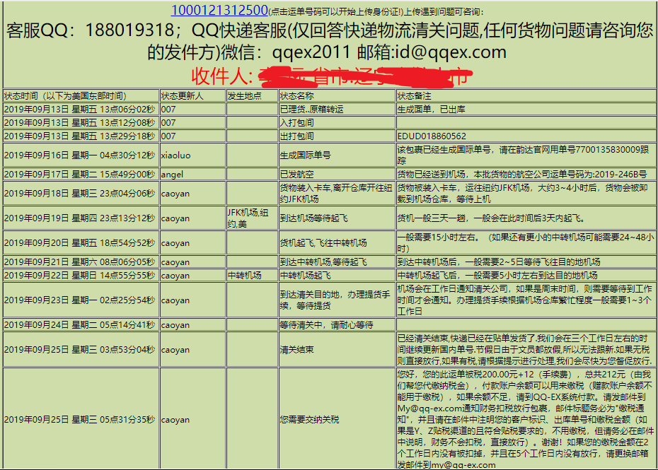 QQ-EX快递物流晒单返利*1000121312500