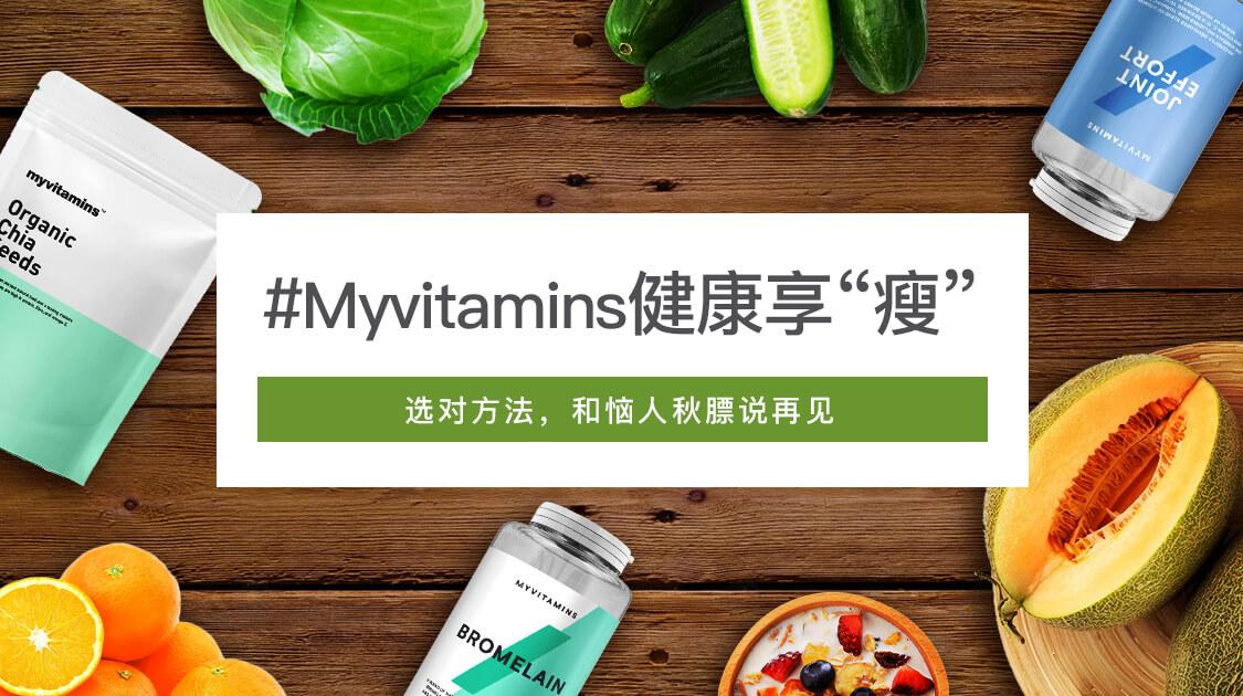 "Myvitamins 健康享""瘦"""