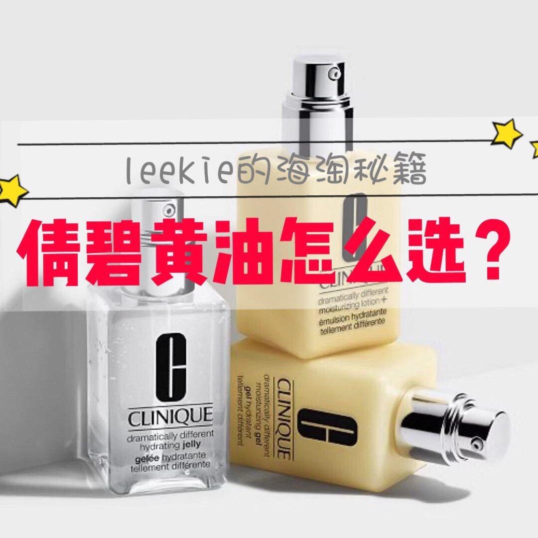 倩碧3种黄油怎么选?leekie告诉你!  #我的中国银行