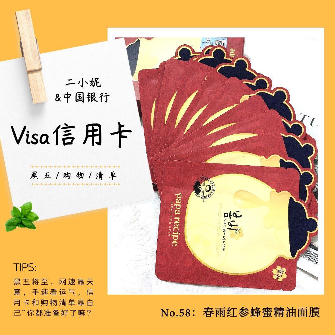 我的中国银行Visa信用卡省钱计划🔺NO.58:春雨红参蜂