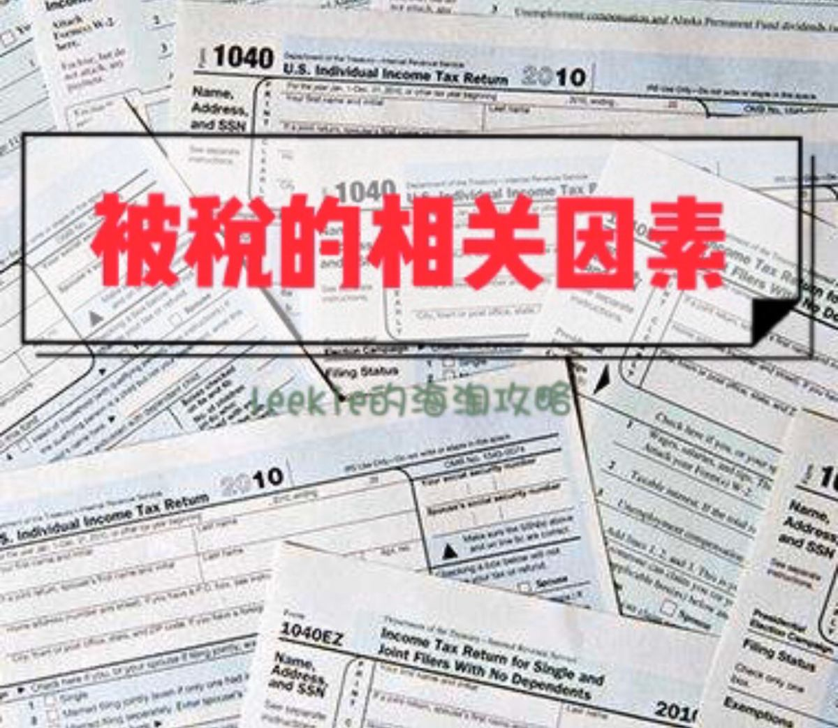 今天你被税了吗?leekie跟你聊聊直邮被税的相关因素