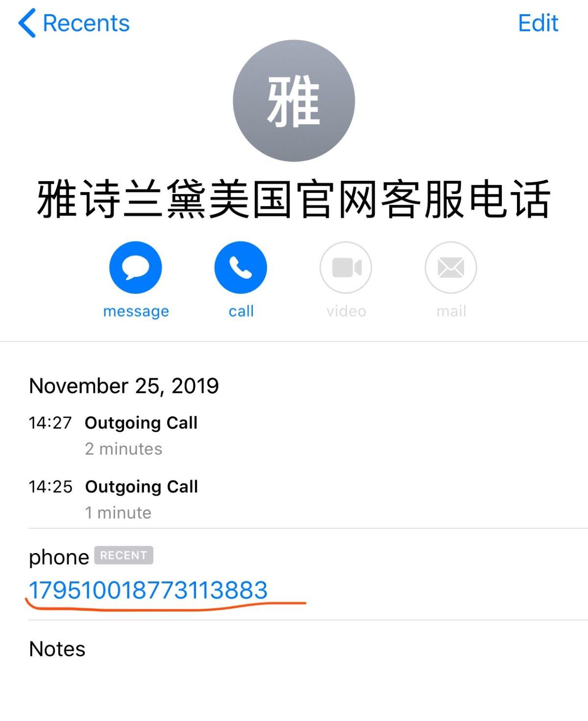 傻瓜教程之:给海外商家打电话(上)怎么打  #我的中国银行