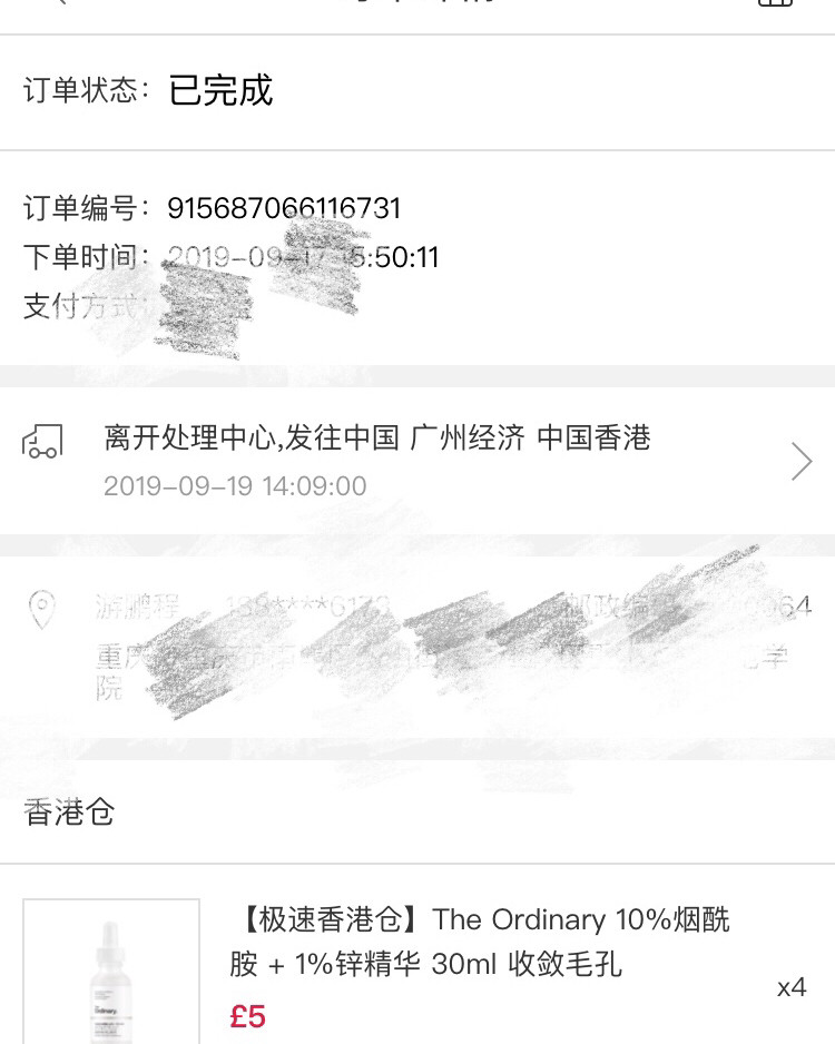 Feelunique香港仓直邮会被海关扣吗? ——确实如此