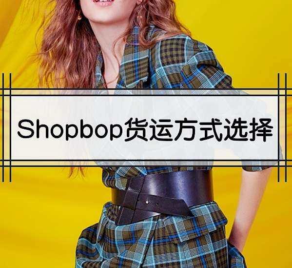 💢女王节75折大促,ShopBop三种货运方式怎么选? S