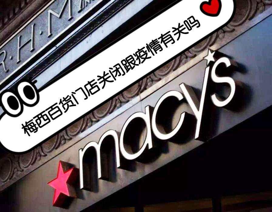 ❓梅西百货怎么买?梅西百货海淘砍单怎么解决? 最近看梅西在搞