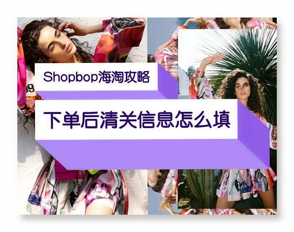 ❓2020最新Shopbop海淘攻略之:Shopbop直邮下