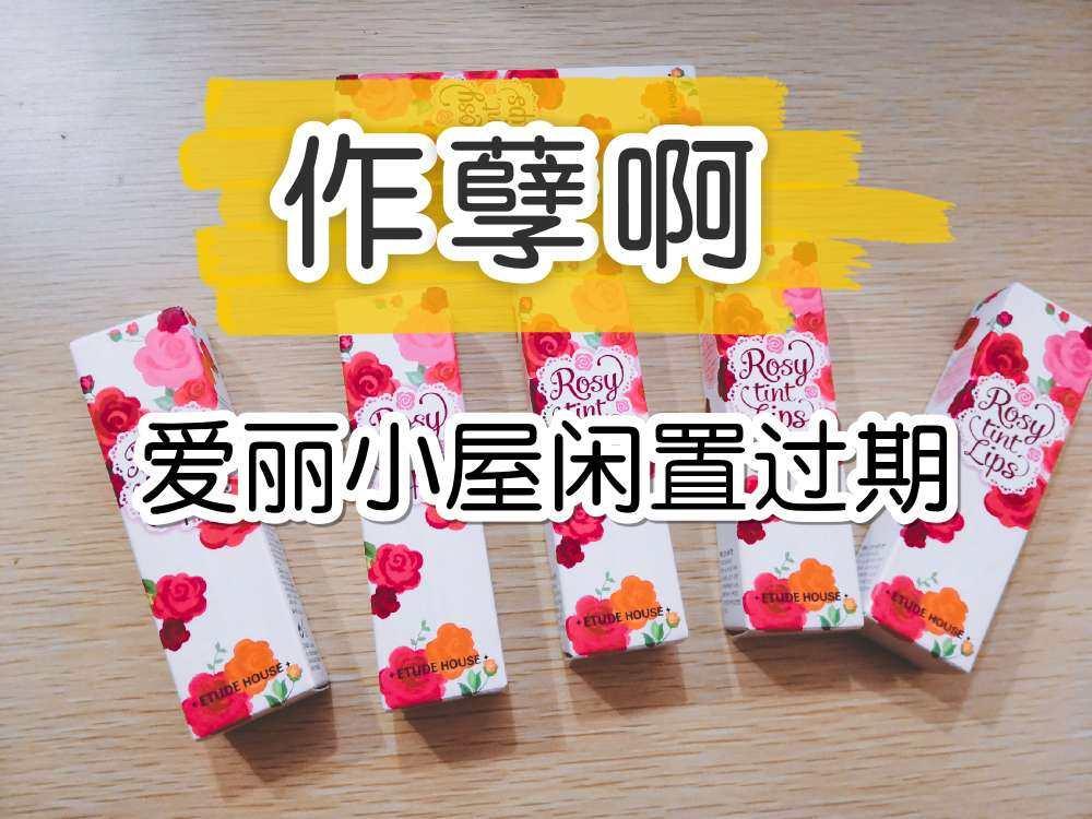 ❓海淘化妆品生产日期怎么看?试色爱丽小屋临期口红,安利保质期