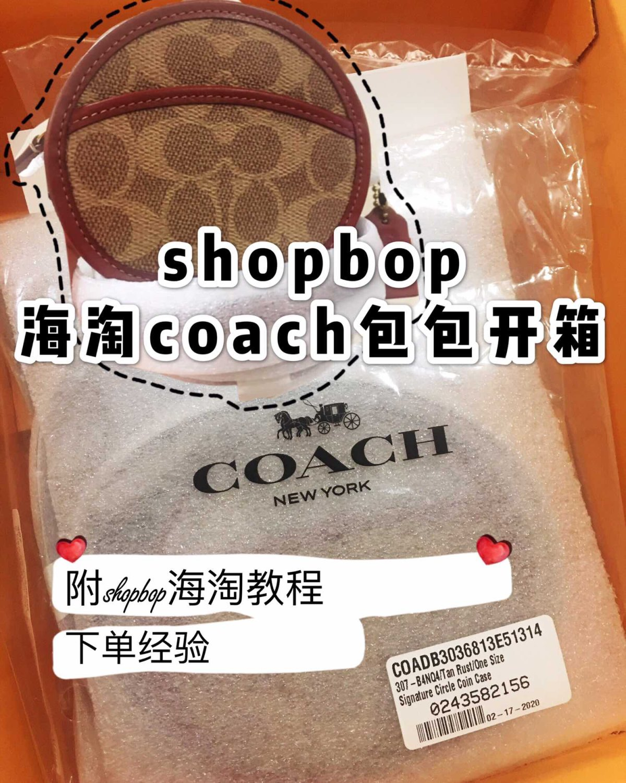 shopbop海淘攻略分享,shopbop直邮攻略 shop