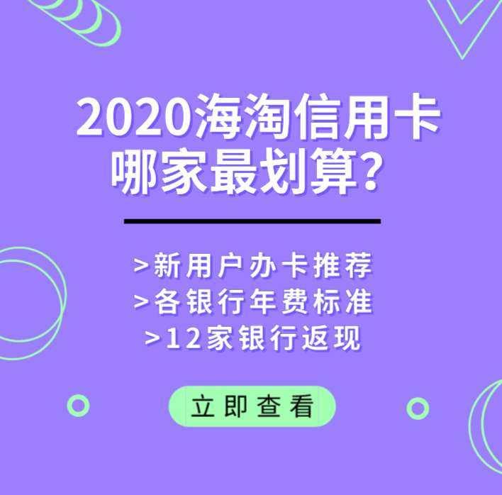 2020最划算海淘信用卡推荐:2020海淘信用卡哪家好?20