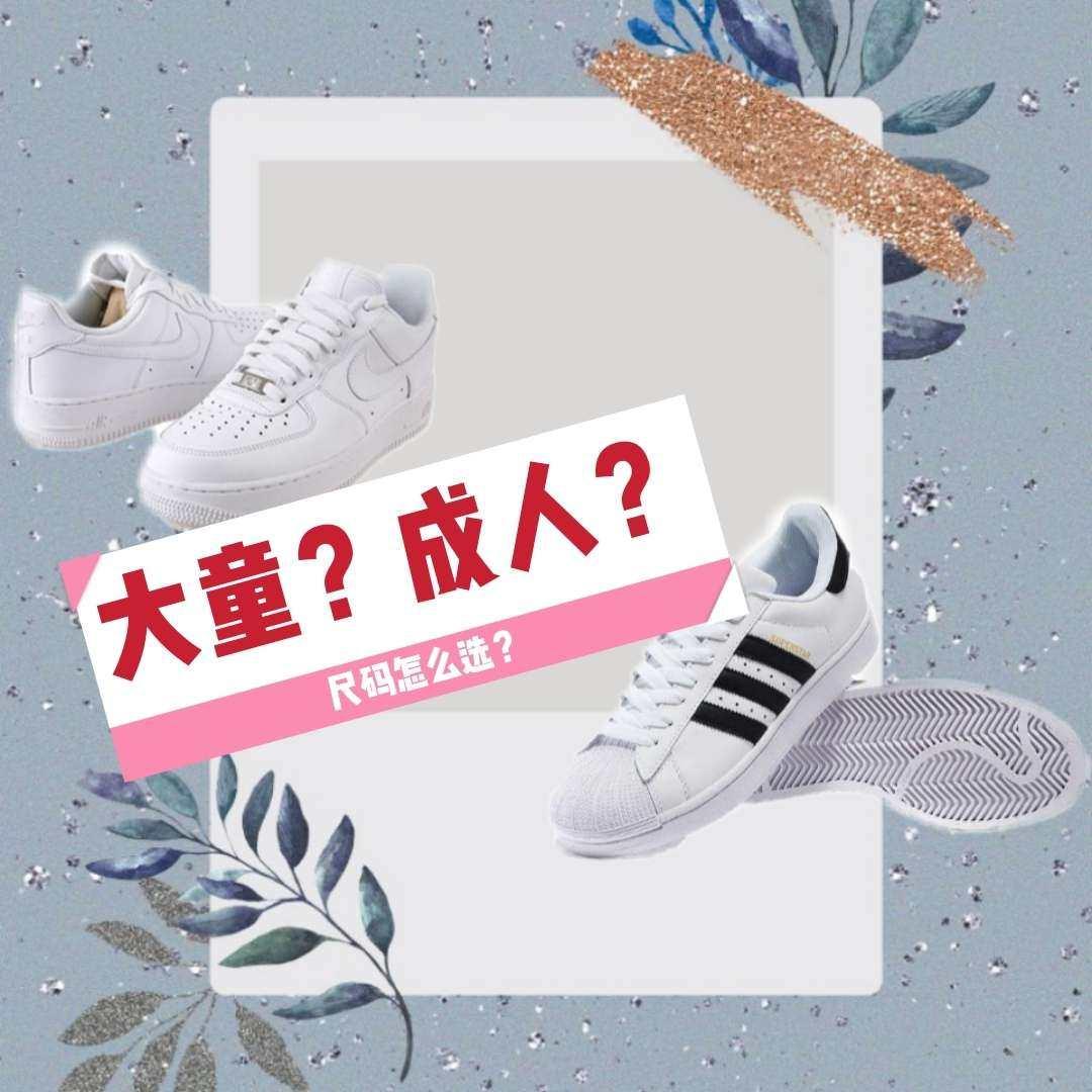 海淘鞋子: 尺码怎么选? 🤔海淘鞋子尺码是最难选择的!继d