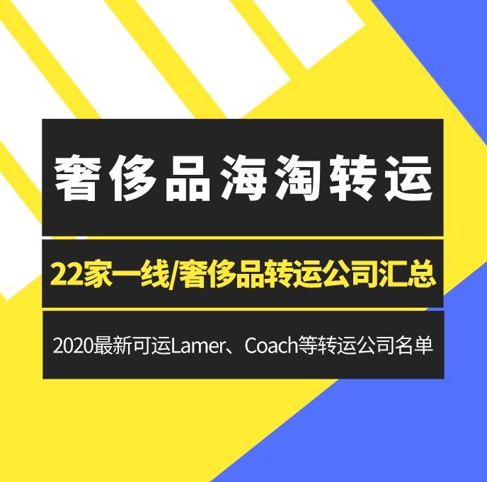 22家海淘一线品牌/奢侈品转运公司汇总:Lamer海蓝之谜走