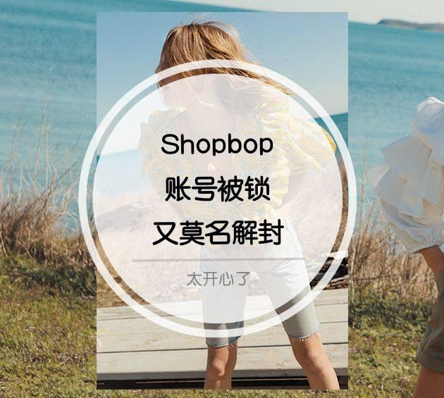 Shopbop直邮中国账号被锁又莫名解封!Shopbop下单
