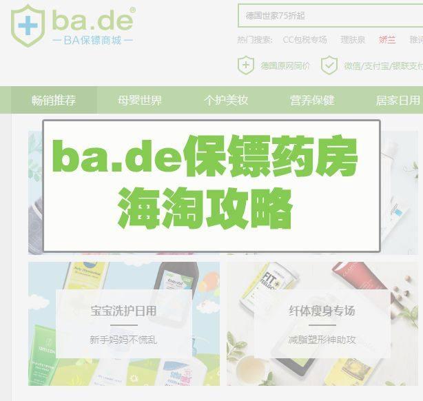 德国ba保镖药房海淘攻略,注意事项 德国ba保镖药房中文网站