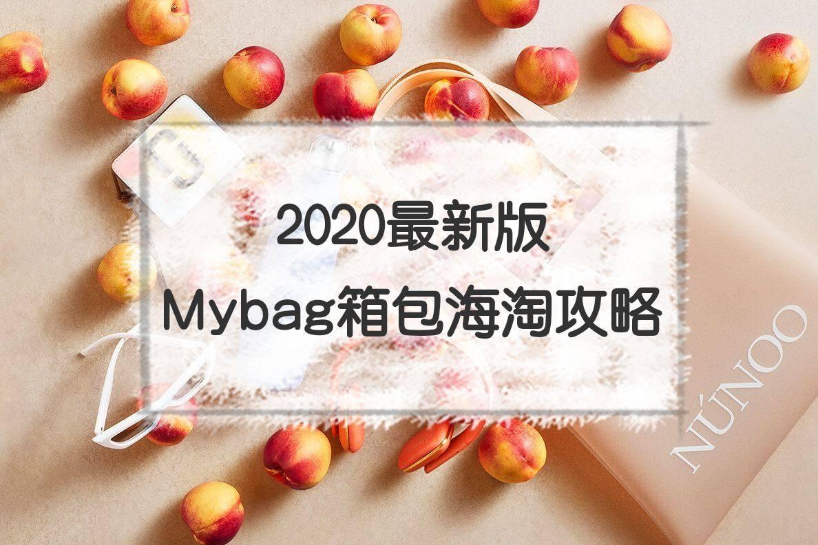2020最新版Mybag箱包海淘攻略:Mybag海淘会被税吗