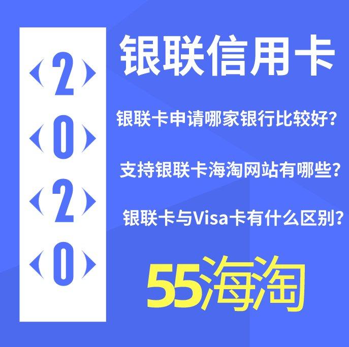 2021银联信用卡申请哪家比较好?支持银联信用卡的海淘网站有